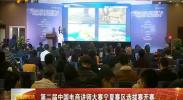 第二届中国电商讲师大赛宁夏赛区选拔赛开赛-2017年12月11日