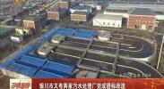 银川市又有两家污水处理厂完成提标改造-2017年12月29日