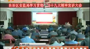自治区安监局认真学习贯彻十九大精神-2017年12月3日