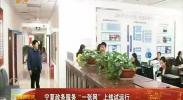 """宁夏政务服务""""一张网""""上线试运行-2017年12月27日"""