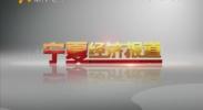 宁夏经济报道-2017年12月20日
