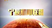 宁夏新闻联播-2017年12月7日