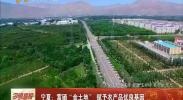 """宁夏:富硒""""金土地""""赋予农产品优良基因-2017年12月17日"""