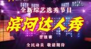 滨河达人秀-2017年12月17日