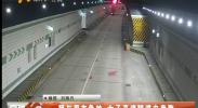 疑与男友争吵 女子高速隧道内奔跑-2017年12月3日