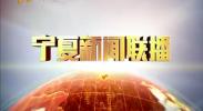 宁夏新闻联播-2017年12月21日