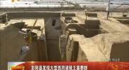 彭阳县发现大型西周诸侯王墓葬群-2017年12月1日