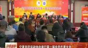 宁夏田径运动协会举行第一届会员代表大会-2017年12月23日