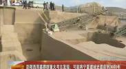 彭阳西周墓葬群重大考古发现:可能将宁夏建城史提前到3000年-2017年12月2日