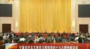宁夏召开文艺界学习贯彻党的十九大精神座谈会-2017年12月23日