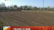宁夏启动第三次土地调查-2017年12月9日