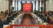 银川与北京签订医疗卫生合作框架协议-2017年12月14日
