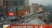 """自治区纪委运用大数据 精准查纠""""四风""""问题-2017年12月29日"""