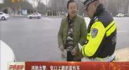 鸿胜出警:张口上路的面包车-2017年12月20日