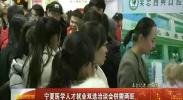 宁夏医学人才就业双选洽谈会供需两旺-2017年12月17日