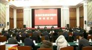 自治区党委举行法律顾问聘任仪式 石泰峰颁发聘书并讲话-2017年12月4日