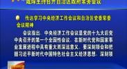 咸辉主持召开自治区政府常务会议-2017年12月21日