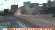 青铜峡打好冬季大气污染防治攻坚战-2017年12月13日
