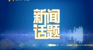 宁夏枸杞:探索从未止步-2017年12月21日