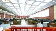 (盘点2017)宁夏:供给侧结构改革持续发力 催生新动能-2017年12月25日