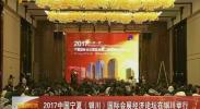 2017中国宁夏(银川)国际会展经济论坛在银川举行-2017年12月2日
