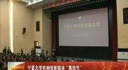 """宁夏大学吹响创新驱动""""集结号""""-2017年12月29日"""
