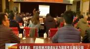 专家建议:把彭阳姚河源遗址定位国家考古遗址公园-2017年12月3日