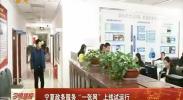 """宁夏政务服务""""一张卡""""上线试运行-2017年12月28日"""