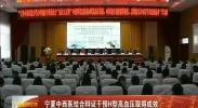 宁夏中西医检核辩证干预H型高血压取得成效-2017年12月3日