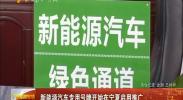 新能源汽车专用号牌开始在宁夏启用推广-2017年12月22日