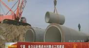 宁夏:全力以赴推进水利重点工程建设-2017年12月20日