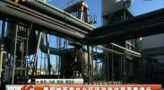 青铜峡两家央企环保改造进展严重滞后-2017年12月5日