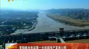 青铜峡水电站第一台机组投产发电50年-2017年12月28日