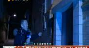 4G直播:原州区林业局家属院停水二十多天 这事咋解决-2017年12月19日