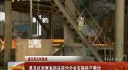 (蓝天保卫攻坚战)惠农区对两家违法排污企业实施停产整治-2017年12月20日