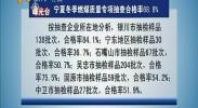宁夏冬季燃煤质量专项抽查合格率68.8%-2017年12月18日-2017年12月18日