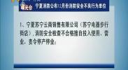 宁夏消防公布12月份消防安全不良行为单位-2017年12月28日