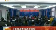 宁夏河长制责任体系初步建立-2017年12月29日