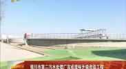 银川市第二污水处理厂完成提标升级改造工程-2017年12月3日