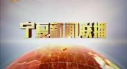 宁夏新闻联播-2017年12月20日