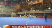 中国足协室内五人制足球甲级联赛在石嘴山开赛-2017年12月23日