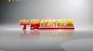 宁夏经济报道-2017年12月25日