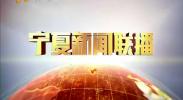 宁夏新闻联播-2017年12月29日