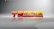宁夏经济报道-2017年12月26日
