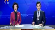 宁夏新闻联播(卫视)-2017年12月24日