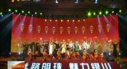 银川市举行推进社会主义核心价值观铸魂工程表彰大会-2017年12月13日