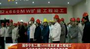 国华宁东二期2x660兆瓦扩建工程竣工 为宁东向浙江输电提供电源支撑-2017年12月26日