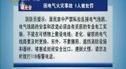 【曝光台】因电气火灾事故 9人被处罚-2017年12月3日
