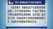 银川43家保健食品生产经营企业被约谈-2017年12月29日