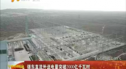 银东直流外送电量突破2000亿千瓦时-2017年12月19日